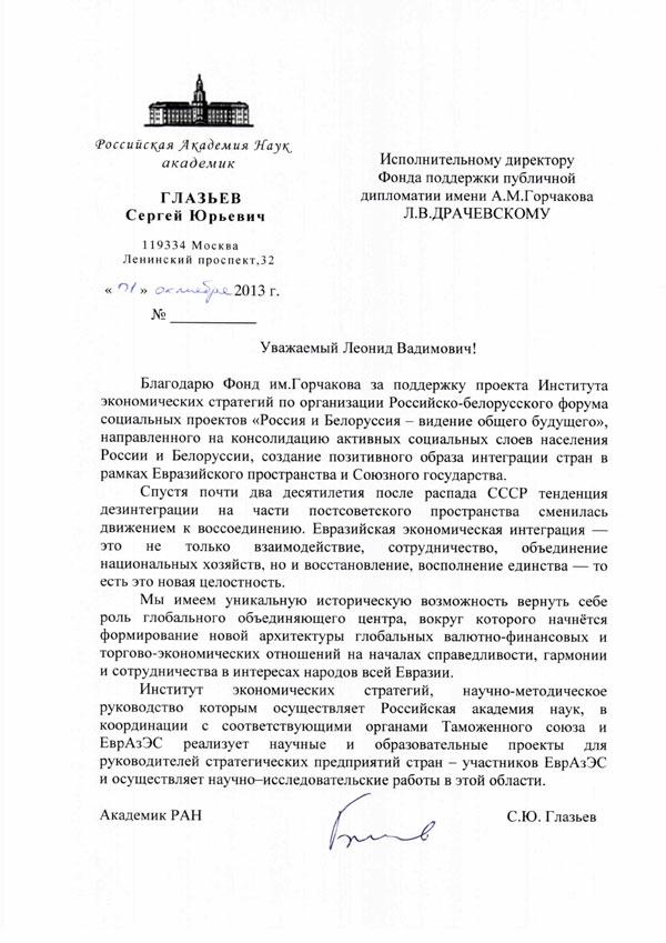 Сергей Глазьев поблагодарил партнеров Российско-белорусского форума