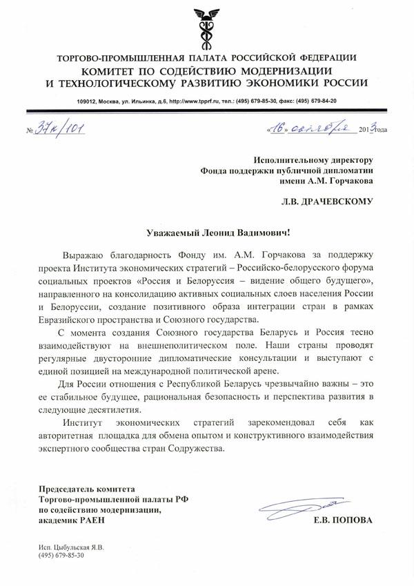 Екатерина Попова поддержала идею проведения Российско-белорусского форума