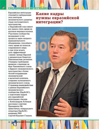 Какие кадры нужны евразийской интеграции?