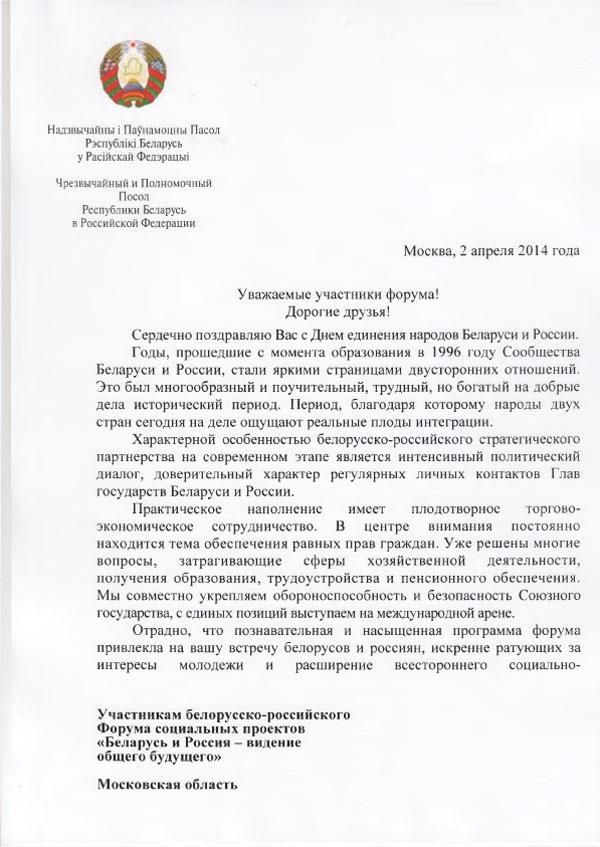 Игорь Петришенко считает, что Форум послужит воспитанию бережного отношения к совместной истории наших народов
