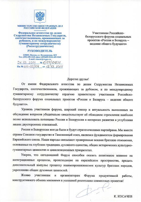 Константин Косачев убежден, что Форум придаст импульс евразийским интеграционным процессам
