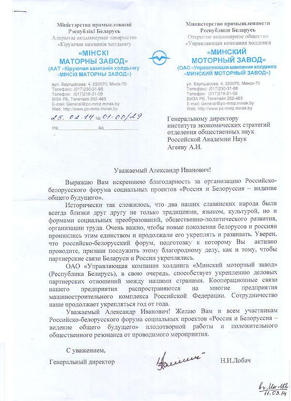 ОАО «УКХ «Минский моторный завод» приветствует участников Форума